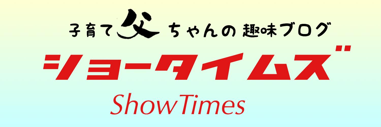 ショータイムズ(ShowTimes)